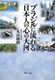 ブラジルに流れる「日本人の心の大河」