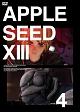 アップルシードXIII vol.4