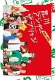 荒川アンダー ザ ブリッジ DVD-BOX