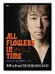 佐野元春 30th Anniversary Tour 'ALL FLOWERS IN TIME' FINAL 東京