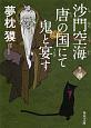 沙門空海唐の国にて鬼と宴す (4)