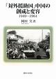 「対外援助国」中国の創成と変容 1949-1964