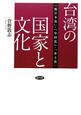 台湾の国家と文化 「脱日本化」・「中国化」・「本土化」
