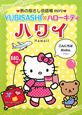 YUBISASHI×ハローキティ ハワイ 旅の指さし会話帳mini ハワイ英語