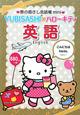 YUBISASHI×ハローキティ 英語 旅の指さし会話帳mini