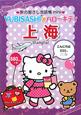 YUBISASHI×ハローキティ 上海 旅の指さし会話帳mini 中国語・上海語