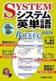 システム英単語 Basic<改訂新版>