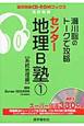 センター 地理B塾 系統地理編 瀬川聡のトークで攻略 (1)