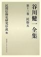 谷川健一全集 民俗5 民間信仰史研究序説 (13)