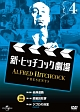 新・ヒッチコック劇場 04 (3話収録)