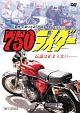 750(ナナハン)ライダー