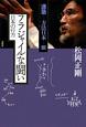 フラジャイルな闘い 連塾方法日本3