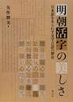 明朝活字の美しさ 日本語をあらわす文字言語の歴史