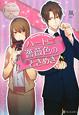 ハートに薔薇色のときめき Ryosuke&Syoko