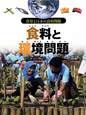 食料と環境問題 世界と日本の食料問題