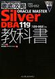 ORACLE MASTER Silver DBA 11g 教科書 [1Z0-052]対応
