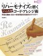リハーモナイズで磨く ジャンル別 コード・アレンジ術 CD付 作曲&編曲に役立つ音楽理論を実践形式でマスター