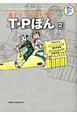 T・Pぼん 藤子・F・不二雄大全集 (2)