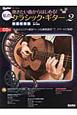 弾きたい曲からはじめる!私のクラシック・ギター 映画音楽編 CD付 Guitar Magazine(2)