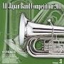 全日本吹奏楽コンクール2011 Vol.3 中学校編III