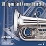 全日本吹奏楽コンクール2011 Vol.7 高等学校編II