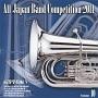 全日本吹奏楽コンクール2011 Vol.10 高等学校編V