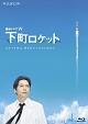 連続ドラマW 下町ロケット Blu-ray