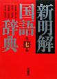新明解 国語辞典<第7版>