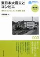 東日本大震災とコンビニ 「震災後」に考える3 便利さ〈コンビニエンス〉を問い直す