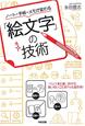 ノート・手帳・メモが変わる 「絵文字」の技術