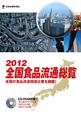 全国食品流通総覧 CD-ROM付き 2012 全国の食品流通関連企業を網羅!