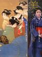 「美人画」の系譜 心で感じる「日本絵画」の見方