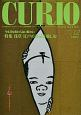 CURIO MAGAZINE 特集:浅草 江戸の逸品を楽しむ 大人の愉しみ。トレジャー・ハンティング総合情報誌(152)