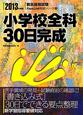 教員採用試験 小学校全科 30日完成 2013 PassLine突破シリーズ3
