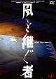 キャラメルボックス『風を継ぐ者』(1996年版)