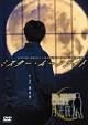 キャラメルボックス『ミスター・ムーンライト<月光旅人>』
