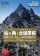 アドバンス山岳ガイド 槍ヶ岳・北鎌尾根 伝説のクラシックルート、初の完全映像ガイド