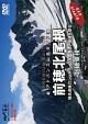 アドバンス山岳ガイド 前穂北尾根 北穂東稜 穂高連峰のシンボル、日本一美しい岩稜を登る