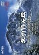 アドバンス山岳ガイド 冬の八ヶ岳 バラエティに富んだ雪山を楽しむ