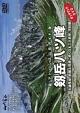 アドバンス山岳ガイド 剱岳八ツ峰 北鎌尾根、前穂北尾根に続く日本三大岩稜、完結編