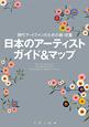 日本のアーティストガイド&マップ アートファンのための新・定番