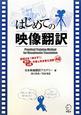 はじめての映像翻訳 英語力を伸ばす!英日 日英 字幕&吹き替え演習48
