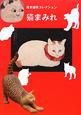 猫まみれ 招き猫亭コレクション