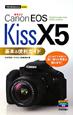 Canon EOS Kiss X5 基本&便利ガイド はじめてでも安心!思い通りの写真が撮れます!