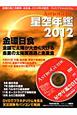 星空年鑑 ASTRO GUIDE DVD付 2012 金環日食と流星群、金星食、2012年の星空/DVD