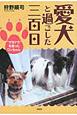 """愛犬と過ごした三百日 """"サヨナラ""""を言ったワンちゃん"""