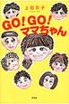 GO!GO!ママちゃん