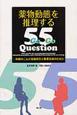 薬物動態を推理する 55Question