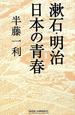 漱石・明治 日本の青春