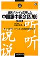 通訳メソッドを応用した 中国語中級会話700<第2版> CD2枚付 シャドウイングによる実践的訓練法